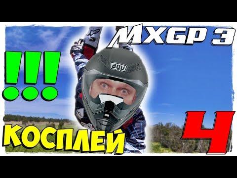 MXGP3 КОСПЛЕЙ! — ПОЖАЛУЙ ЛУЧШАЯ ИГРА ПРО МОТОКРОСС НА ПК! #4