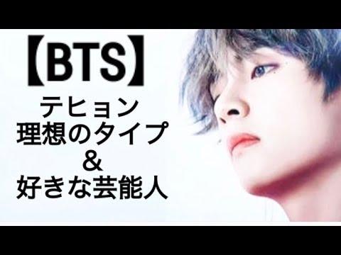 な Bts タイプ 好き 2021最新|BTSジンの恋愛事情を大調査!過去の熱愛彼女や好きなタイプを総まとめ!