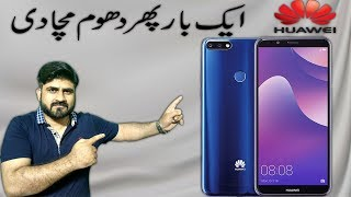 Huawei Y7 Prime 2018 | Launch Date | Price | Secps | Pros | With Ali Bhai