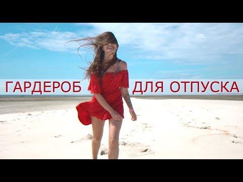 ЛЕТНИЙ ГАРДЕРОБ В ОТПУСК на море | Универсальная одежда в действии :)