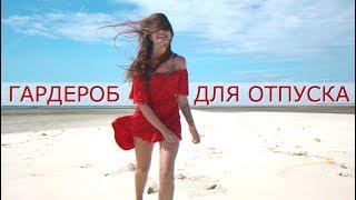 видео Какую обувь взять на море