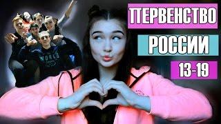 ПЕРВЕНСТВО РОССИИ 13-19 лет || Как видео повлияло... || Мария Лось