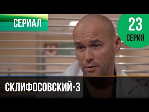 Склифосовский 3 сезон 23 серия смотреть онлайн
