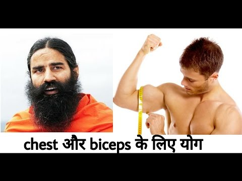 yoga workout   biceps and chest - baba ramdev