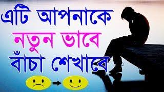 এটি আপনার জীবনকে নতুন রাস্তা দেখাবে    Change Your life    Self motivational video in bangla