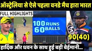 IND VS AUS First Oneday Match Full Highlights: India vs Australia | Dhawan | Hardik Pandya | Shami