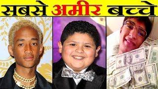 दुनिया के 7 सबसे अमीर बच्चे जो जवानों को भी शर्मिंदा करदे 7 Richest kids in the world.