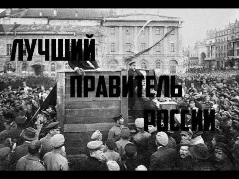 Голоса правителей России 20 века