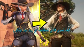 Red Dead 2 Online Pretty Female Character Creation - Clip Ready