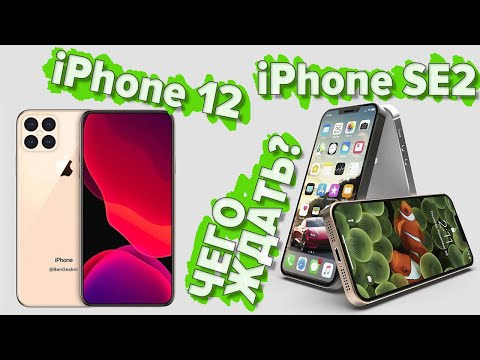 Каким будет IPhone 12 и IPhone SE2? Новые подробности Apple