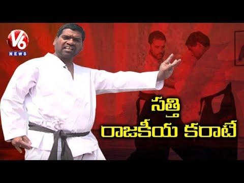 Bithiri Sathi Satire On Rahul Gandhi's Martial Art Moves   Teenmaar News   V6 News