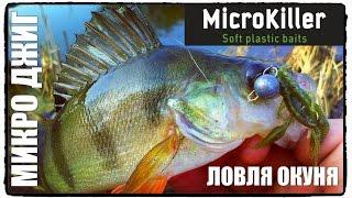 #MicroKiller. Ловля окуня микроджигом в мае на силиконовые приманки-имитации: Рачок и Веснянка