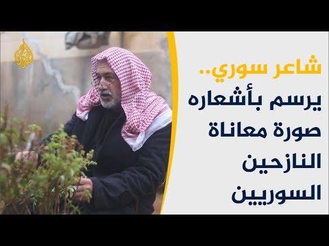 عبد الكريم النعسان.. يرسم بأشعاره صورة معاناة النازحين السوريين  - 11:55-2018 / 12 / 16