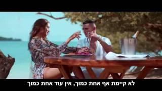 Alexis & Fido Ft. Kevin Roldan & Fonseca - Una En Un Millon (Remix) (HebSub) מתורגם