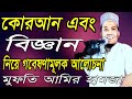 Amir hamza  new bangla  waz mahfil 2019.#Banglawaz  amir hamza new bangla waz amir hamza 2019# waz
