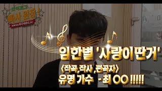 [빠사원장's 브이로그] 임한별 '사랑이딴거' 작사,곡,편곡자가 유명가수??!!!
