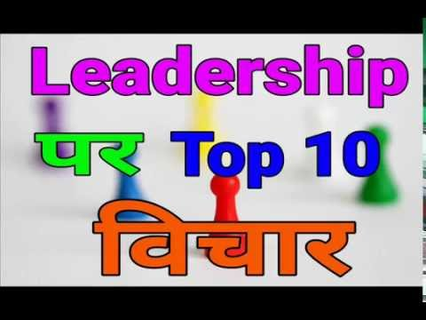 Leadership Quotes In Hindi Top 10 Top10