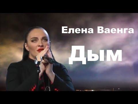 Дым - Елена Ваенга