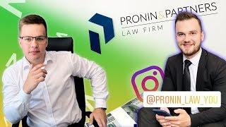 ЄВГЕН ПРОНІН. Бутіковий юридичний бізнес як успішна модель роботи на ринку | CAMPUS #3