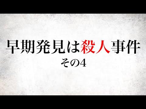 川島なお美、北斗昌 - ガンの早期発見は殺人事件 - その4