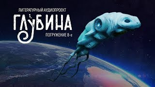 ГЛУБИНА. 8-й выпуск. Рассказы о внеземном разуме