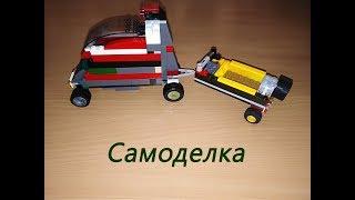 LEGO САМОДЕЛКА / ТРЕЙЛЕР / Прицеп / Самодельная машина-трейлер из конструктора