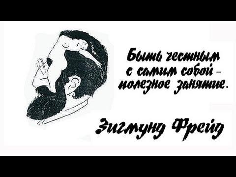 видео: Зигмунд Фрейд  в нашей жизни и  бизнесе