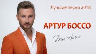 АРТУР БОССО _ ЛУЧШИЕ ПЕСНИ   AUDIO  