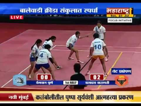 Pune League Kabaddi 2016 Semi Final Match of Vegvan Pune vs BaladhyaBaramati Women's Team