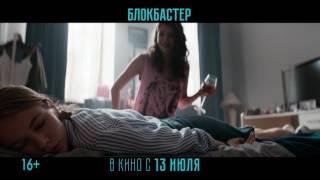 Блокбастер   Наручники   В кино с 13 июля
