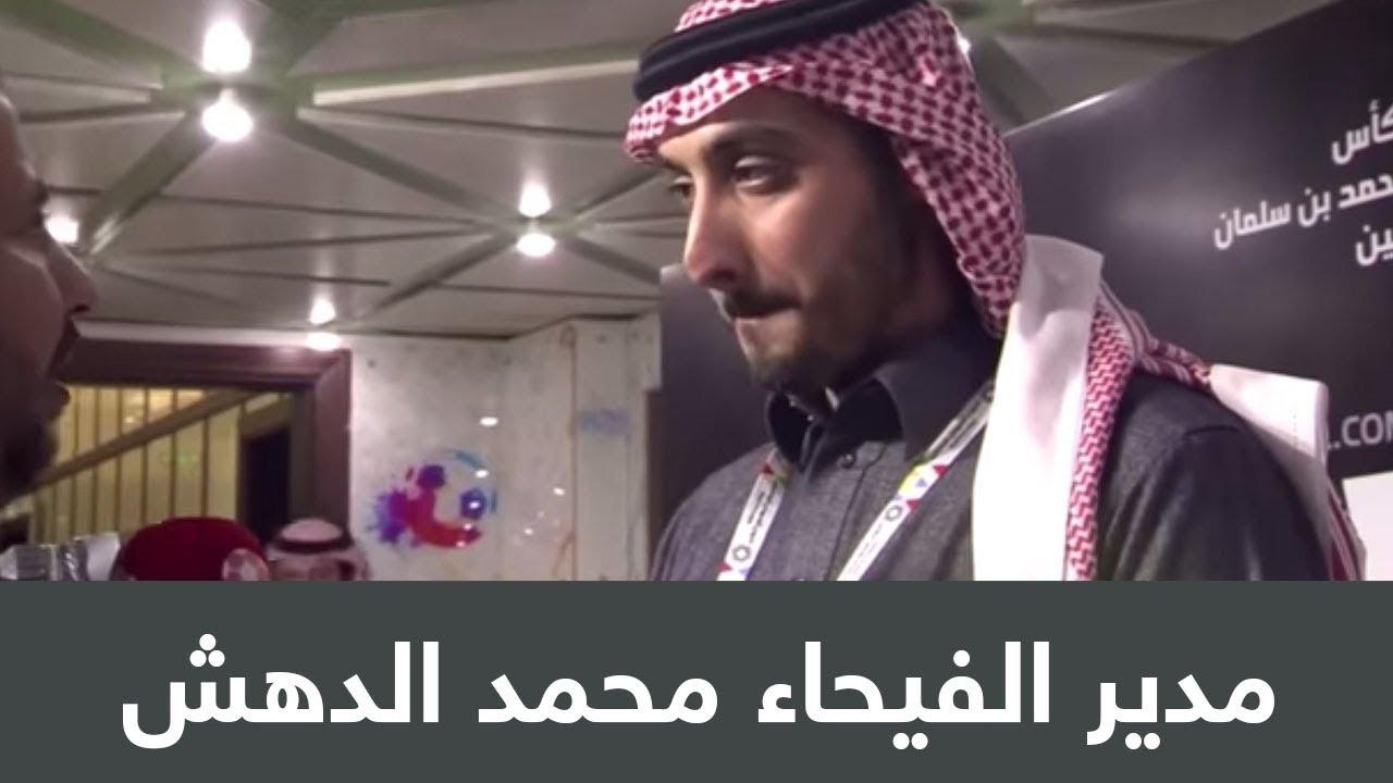 حديث مدير الكرة في نادي الفيحاء محمد الدهش بعد الخسارة من النصر في الجولة 21