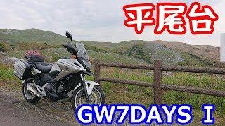 GWに東海・近畿・四国・中国地方へ7日間のロングツーリングを敢行。 そ...