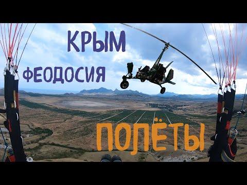 Отдых в Феодосии Испытание Автожира Полеты на параплане Клементьева