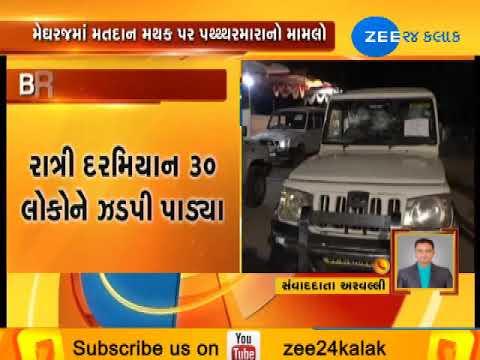 Aravalli: Stone-pelting at Meghraj voting booth last night, rioting case filed against 200