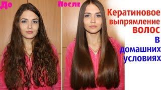 видео Выпрямление волос кератином
