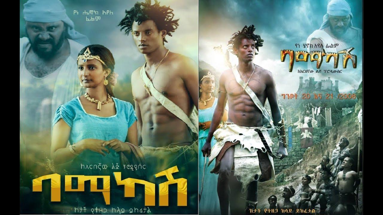 ባማካሽ ሙሉ ፊልም Bamakash Ethiopian film 2019