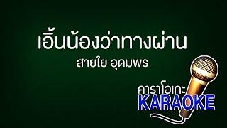 เอิ้นน้องว่าทางผ่าน - สายใย อุดมพร [KARAOKE Version] เสียงมาสเตอร์