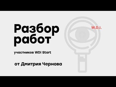 Разбор WDI Start от Дмитрия Чернова и Сергея Строгого