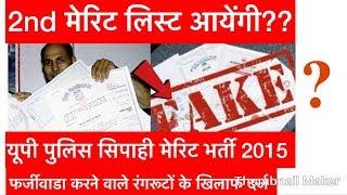 UPP-2015 || UP police 👮♀️-2015 || क्या 2nd मेरिट लिस्ट आएगी अब ????