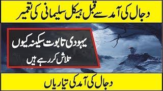 Taboot e Sakina And Haikal e Sulemani Explained Urdu Hindi