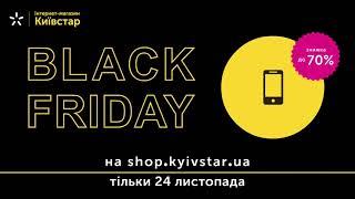 Чорна п'ятниця на shop.kivstar.ua! Знижки до -70%