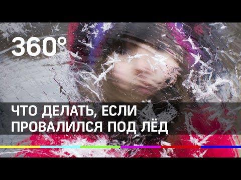 Смертельная ловушка: Как дети проваливаются под лёд и можно ли выбраться из холодного плена