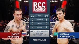 Павел Маликов vs Миржан Жаксылыков / Pavel Malikov vs Mirzhan Zhaksylykov