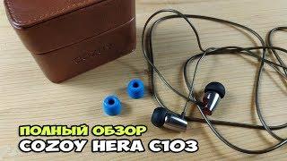 COZOY HERA C103 - обзор отличных наушников
