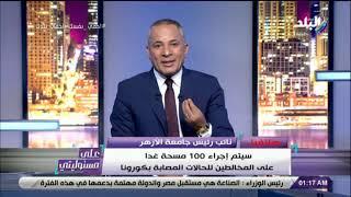 على مسئوليتي - نائب رئيس جامعة الأزهر : «رصدنا 14 حالة مصابة بكورونا.. وغدا 100 مسحة للمخالطين»