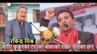 रबिन्द्र मिश्रलाई पत्तासाफ नगरे ठुलो मुल्य चुकाउनु पर्छ speech of Dipendra Shrestha nc leader