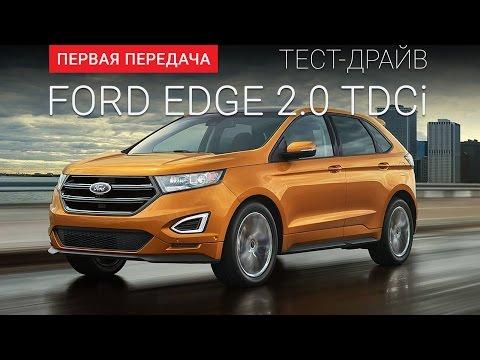 """Ford Edge 2.0 TDCi (Форд Эдж): тест-драйв от """"Первая передача""""  Украина"""