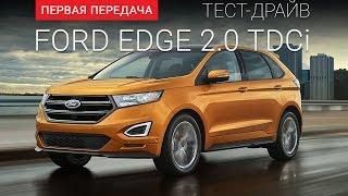 Ford Edge 2.0 TDCi (Форд Едж): тест-драйв від ''Перша передача'' Україна