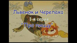 ~ ЛЬВЁНОК и ЧЕРЕПАХА.  1 я серия.  Пицца
