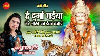 He Durga Maiya - हे दुर्गा मईया - Mamta Shende 07999586466 - Lord Durga - Hindi Bhajan
